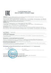 Терманик Комплекс декларация соответствия