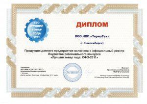Новосибирская марка диплом