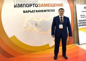Конференция Роснефть