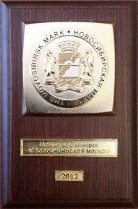 Терманик получает награду Новосибирская марка