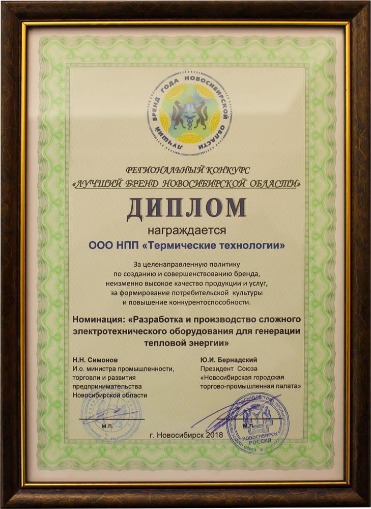 """Диплом """"Лучший бренд Новосибирской области"""""""