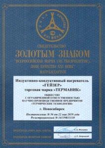 Диплом Золотой Знак качества НПП ТермоТех для оборудования ТЕРМАНИК