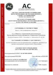 Сертификат ИСО 2020