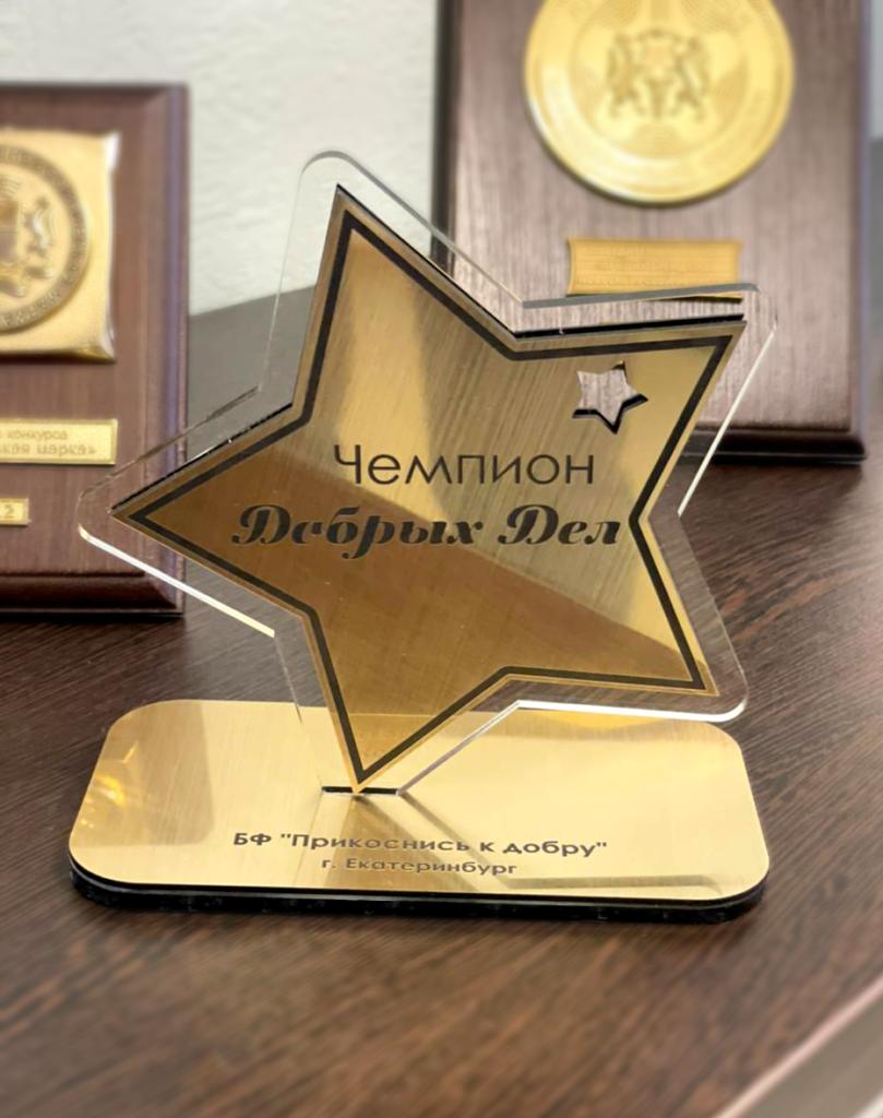 ТермоТех - Чемпион добрых дел